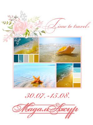http://madamazhur.blogspot.ru/2017/07/time-to-travel.html