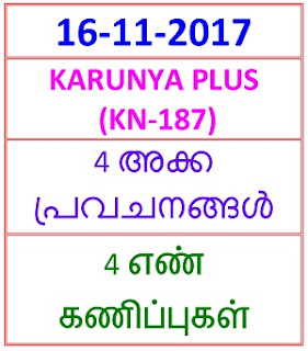 16 NOV 2017 KARUNYA PLUS (KN-187) 4 NOS PREDICTIONS