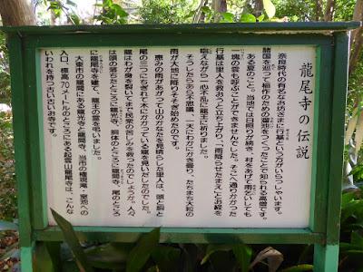 龍尾寺の伝説(解説板)