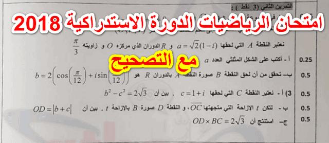 الامتحان الوطني للرياضيات الدورة الاستدراكية  2018 مع التصحيح