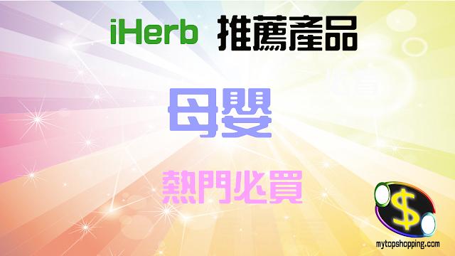必買iHerb母嬰產品推薦