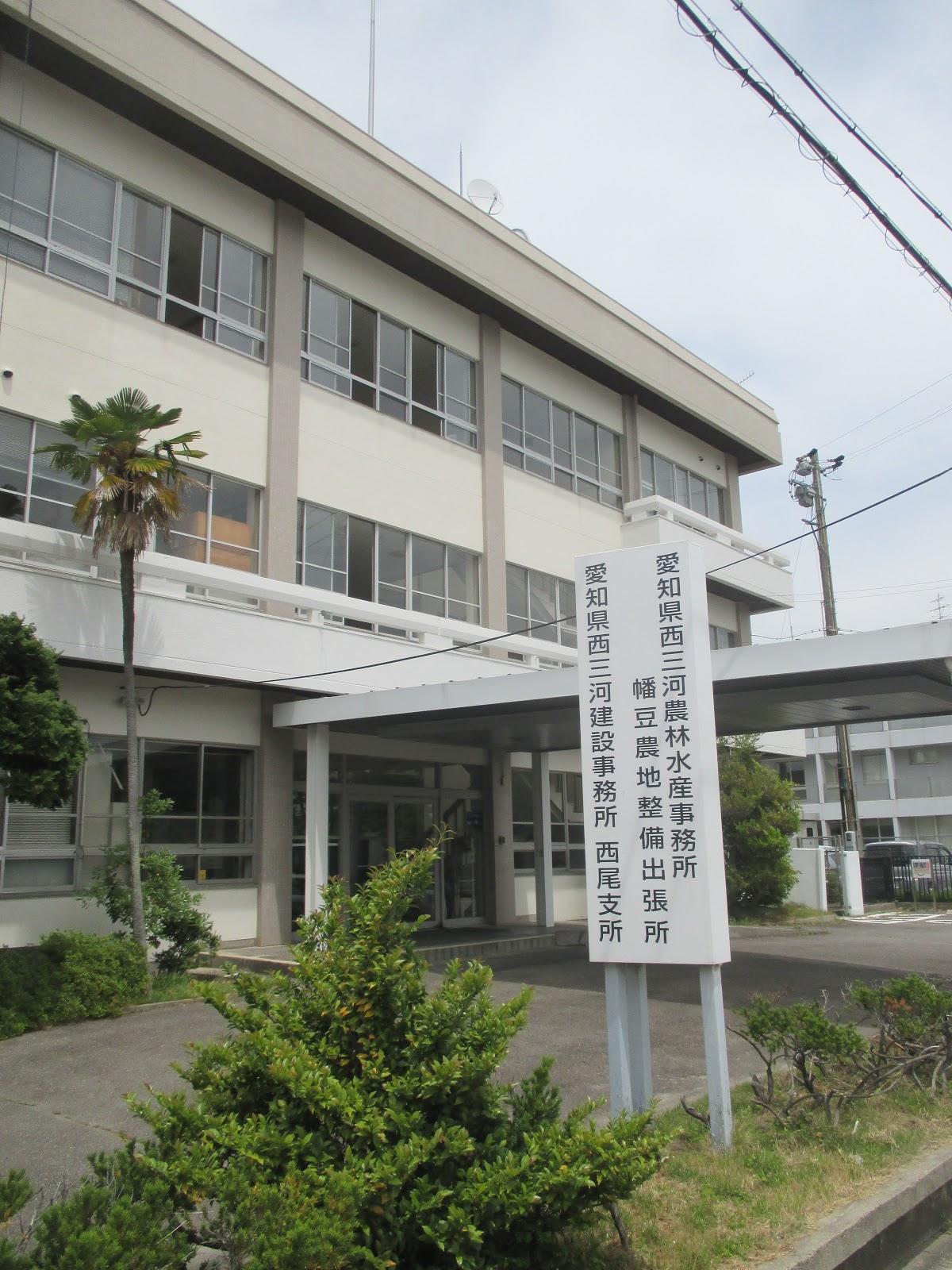 所 西 事務 三河 建設 愛知県幹部職員一覧