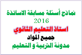 مواضيع و اسئلة مسابقة اساتذة التعليم الثانوي 2016