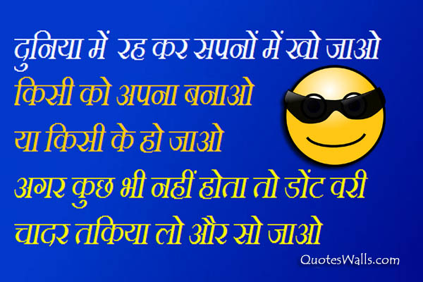 Funny Good Night Shayari In Hindi Pictures Madegems