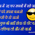 Funny Good Night Shayari in Hindi Pictures