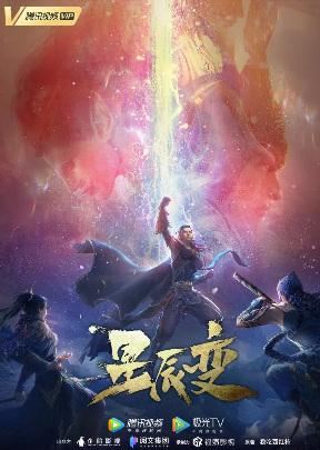 Tinh Thần Biến (Phần 3) - Xingchen Bian: Xichen Yao Hai