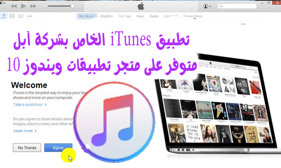 تطبيق آيتونز iTunes الخاص بشركة آبل متوفر على متجر تطبيقات ويندوز 10 , حمله الان