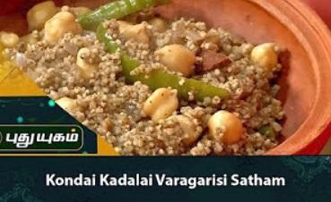 Kondai Kadalai Varagarisi Satham | Arivom Arogyam