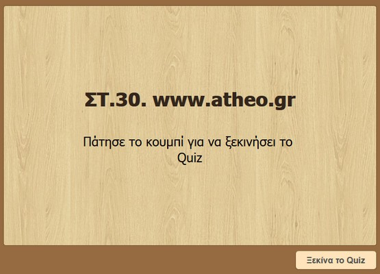 http://atheo.gr/yliko/ise/F.30.q/index.html