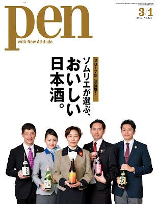 [雑誌] Pen (ペン) 2017年03月01号 Raw Download