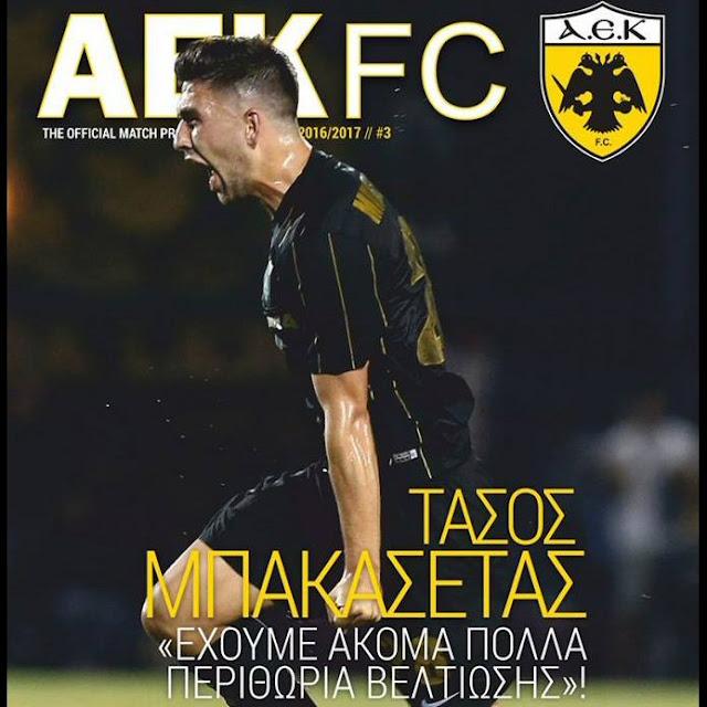 Συνέντευξη παραχώρησε ο Τάσος Μπακασέτας στο match programme του αγώνα της ΑΕΚ με τον Ηρακλή