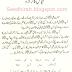 Qiyas Ka Trazu- Hikayat-e-Rumi