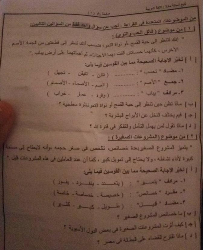 ورقة امتحان اللغة العربية للصف الثالث الاعدادي الفصل الدراسي الثاني 2017 محافظة السويس