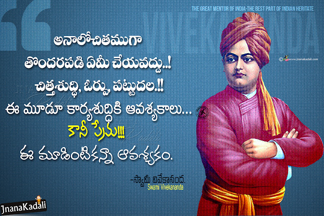 telugu quotes on success, swami vivekananda hd wallpapers with telugu quotes