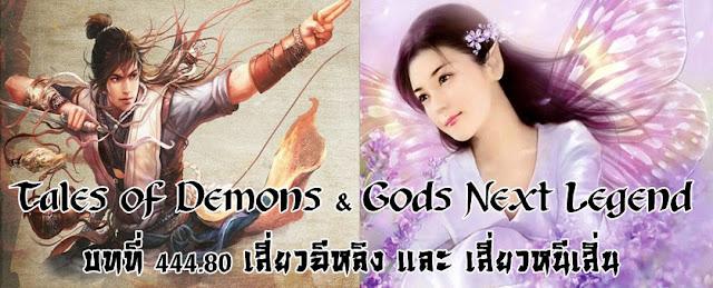http://readtdg2.blogspot.com/2017/01/tales-of-demons-gods-next-legend-44480.html