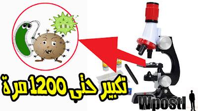 100X 400X 1200X Microscope for Science Exploration :.مجهر ذو حجم صغير يقوم بتكبير حتى 1200 مرة بفضل ثلاث عدسات محدبة ياتي مع ضوء LED بدون استعانة بضوء غرفة او الشمس يمكن من مراقبة الكائنات الدقيقة وانسجة الحيوان والنبات من خلاله هناك ثلاث اطورا تكبير 100X و 400X و 1200X مساعد جسد في مواد علم احياء والبيولجي للطلاب صغار . شرح طريق الاستخدام عبر الفيديو التالي فرجة ممتعة .