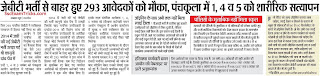 Haryana JBT News - Last chance for verification