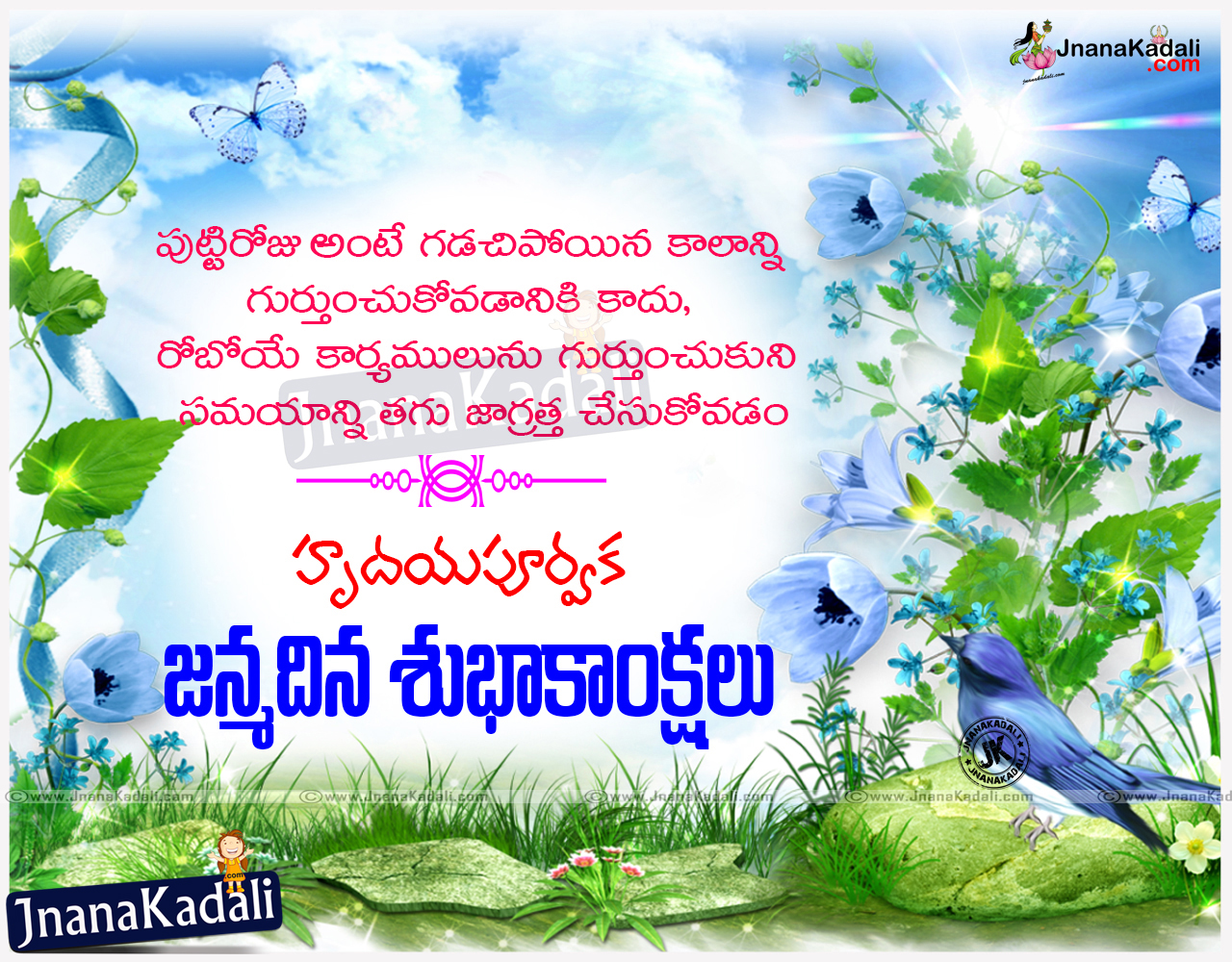 Fine Puttina Roju Birthday Telugu Wishes Messages Dialogues Jnana Personalised Birthday Cards Veneteletsinfo