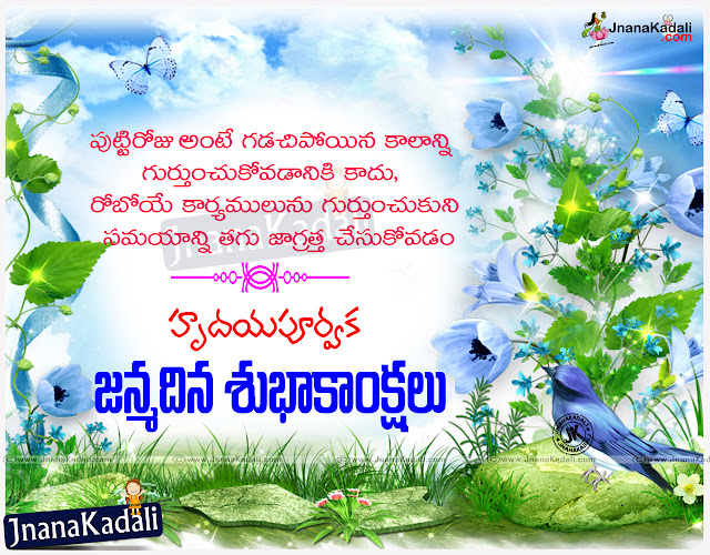 Here is a Telugu Best and Inspiring Heart Touching Birthday Sayings and Birthday  Wishes,TRue Love Quotations with Birthday Greetings online, Popular Telugu Birthday Best Sayings in Telugu,Telugu true Birthday Quotations and Messages, Best Nice Telugu Birthday Thoughts and Quotes Adda Birthday Wishes with Images,Heat Touching Telugu Birthday Quotations and Messages