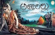 Attarillu 2016 Telugu Movie Watch Online