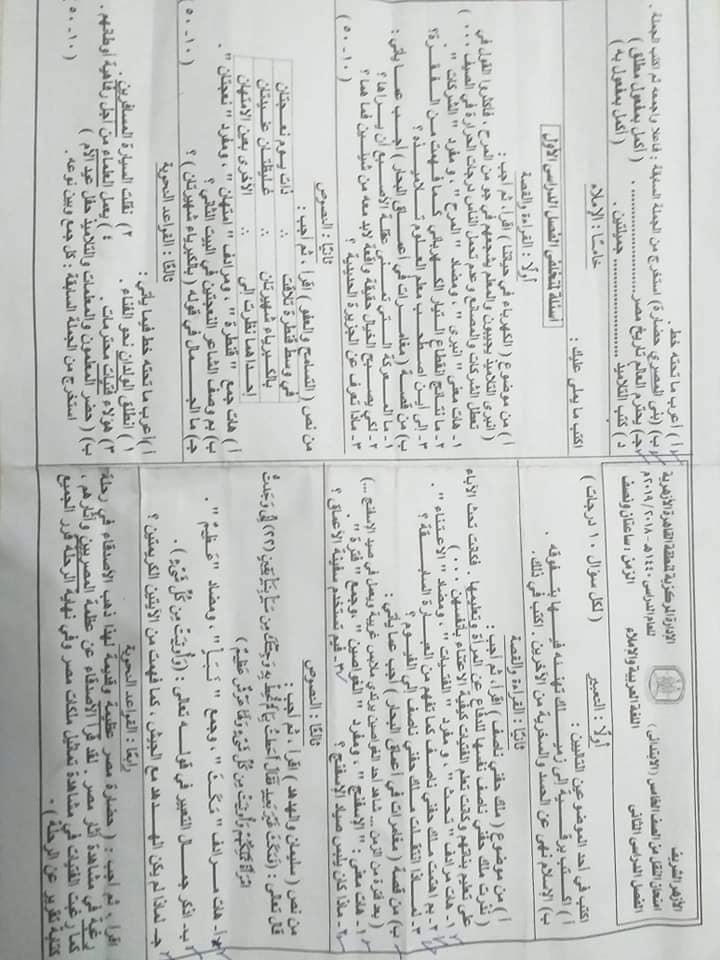 تجميع امتحانات العربي والعلوم والدراسات والانجليزي للصف الخامس الابتدائي ترم ثاني 2019 58378736_2341797782766339_5106144231458603008_n