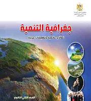 كتاب الوزارة فى جغرافية التنمية للصف الثانى الثانوى