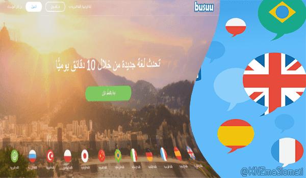 بوسو BUSUU تعلم لغة جديدة