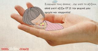Η πιο γλυκιά εκδίκηση είναι η συγχώρεση…