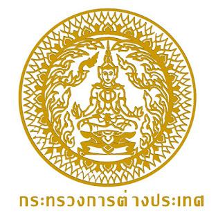 กระทรวงการต่างประเทศ เปิดรับสมัครสอบนักการทูต ประจำปี 2559 จำนวน 40 อัตรา ตั้งแต่วันที่ 12 กันยายน - 5 ตุลาคม 2559