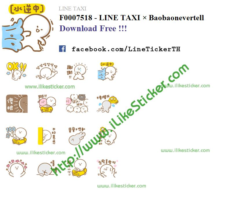 LINE TAXI × Baobaonevertell