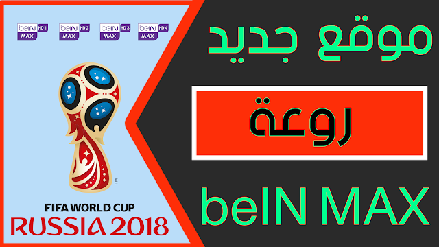 bein sports, قنوات bein sports hd مجانا, bein sports hd على حاسوبك, قنوات bein sports hd, bein sports hd, bein sport, bein, bein max, bein sports (tv network), bein sports hd مجانا, bein sports مجانا, قنوات bein sports مجانا, iptv bein sport, bein sport hd, مشاهدة قنوات bein sport, مشاهدة, مجانا, بين سبورت, شرح, live sports, osn, tv, المشفرة, channels, iptv, hein, live tv, livebeinsports, can 2017, kodi, تطبيق, مشاهدة قنوات, سبورت, قنوات, beinsports