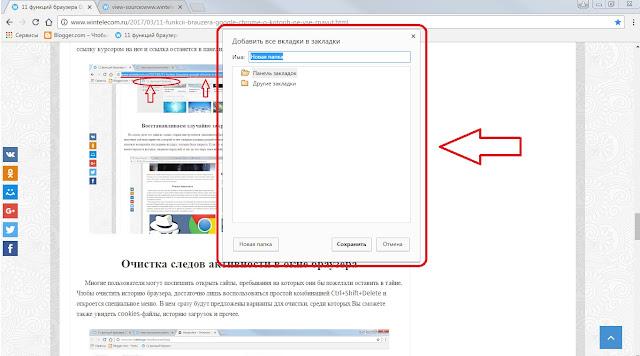 Сохранение сессии в Google Chrome