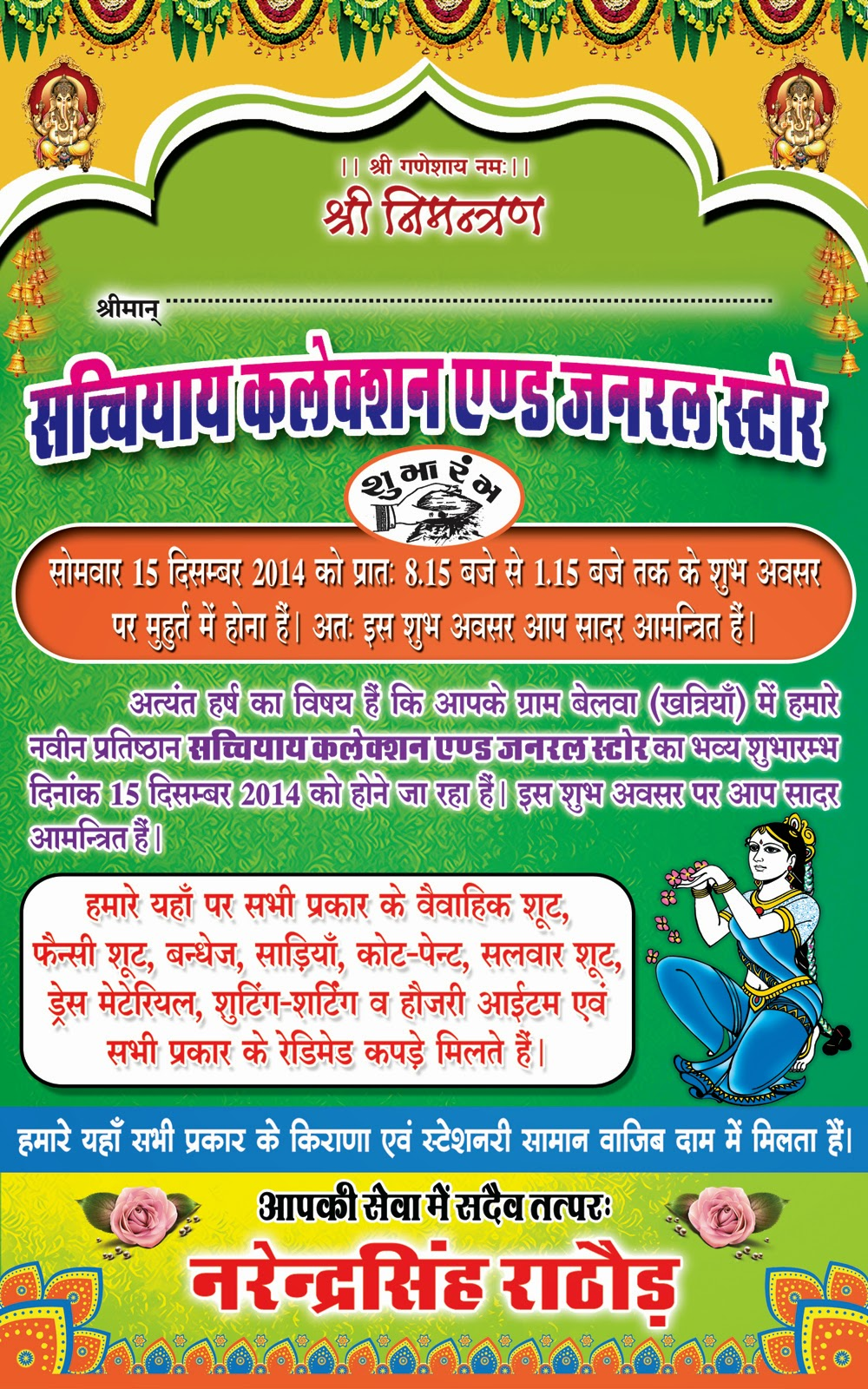 Shop Opening Invitation Hindi Vaca