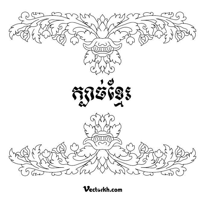 Kbach Khmer, Kbach for Frame free vector (khmer ornament)