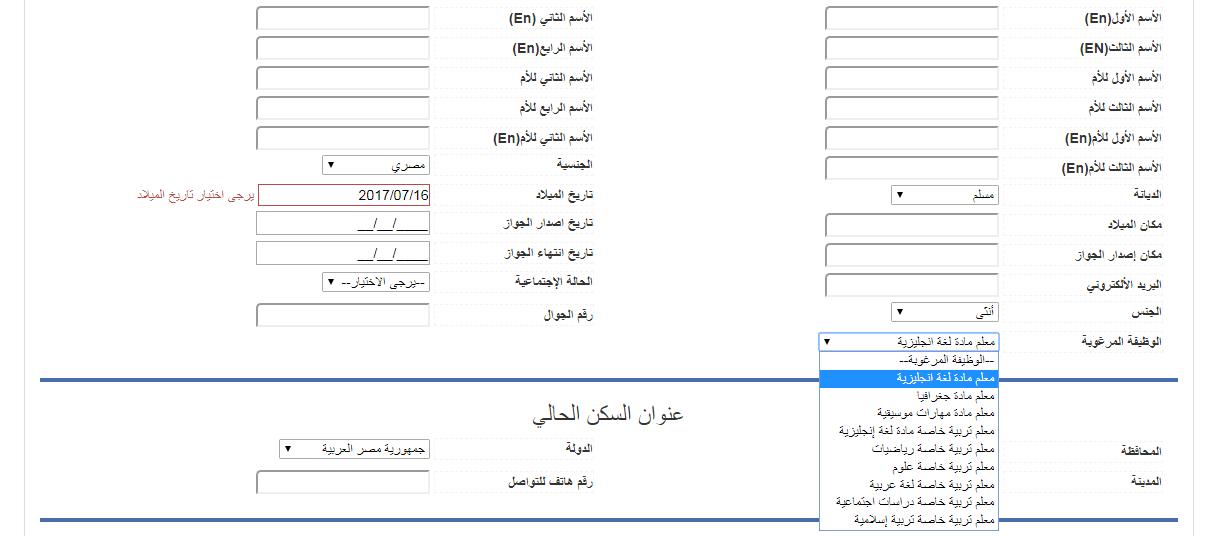 """بدء التسجيل الالكترونى لاعارات المعلمين لسلطنة عمان """" لغة عربية - لغة انجليزية - دراسات - علوم - رياضيات - جغرافيا - موسيقى - دين """" - هنا"""