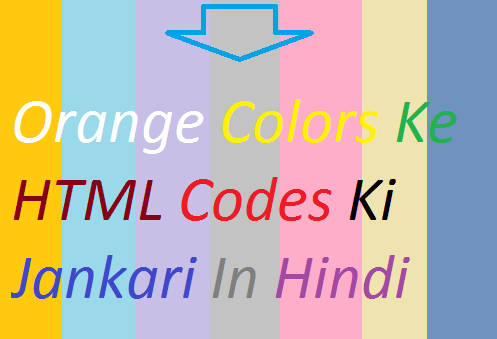Orange-Colors-Ke-HTML-Codes-Ki-Jankari-In-Hindi