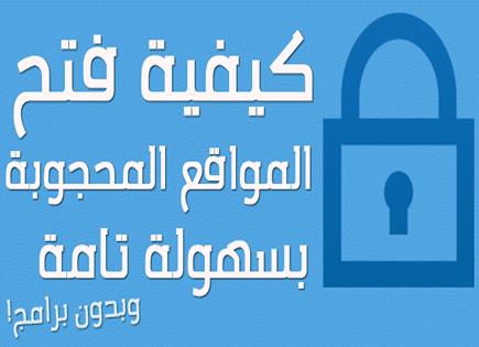اسهل طريقة لفتح المواقع المحجوبة في بلدك