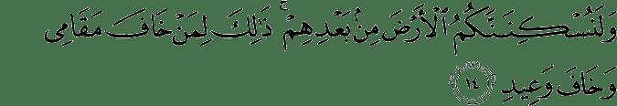 Surat Ibrahim Ayat 14