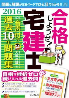 [Manga] 合格しようぜ! 宅建士2016 音声付き過去10年問題集 [Gokaku Shiyo Ze! Taku Ken Shi Onsei Tsuki Kako 10 Nen Mondai Shu 2016], manga, download, free
