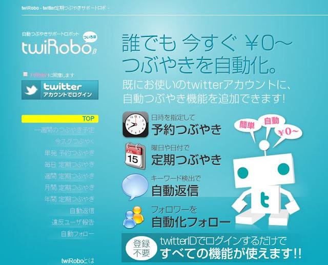 ツイロボ(twiRobo)