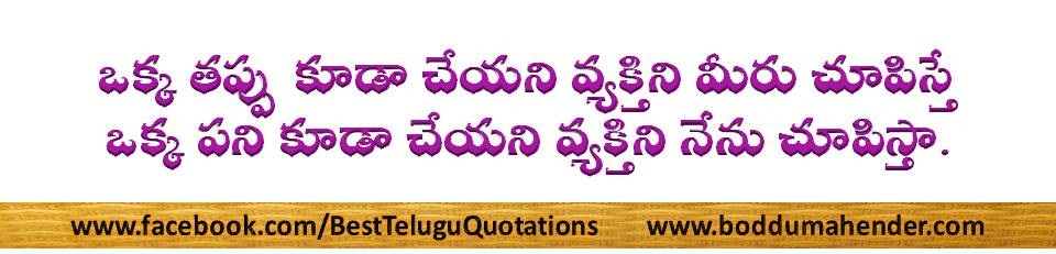 Telugu Love Friendship Quotations-wallpapers-coverphotos ...