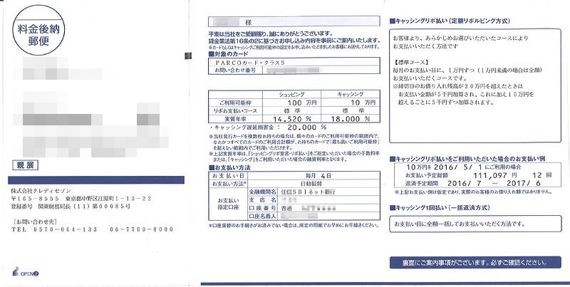 683f3179790e ご利用可能枠はショッピング100万円、キャッシング10万円。 有効期限1年(株主である限り更新)のクレジットカードにしては大きな枠だと思います。