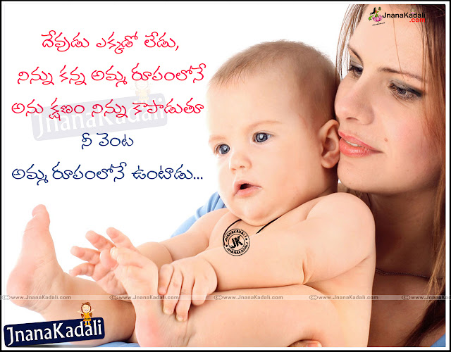 Telugu Language Best Mother Lines with Cute Baby and Mother Wallpapers-mother Best Meaning Quotes in Telugu-Amma Meeda Kavithalu Telugu Lo Mom Quotes in Telugu Language-Top Telugu Mother Love Messages and Greetings-Cute Telugu Best Wishes online-Telugu Latest Good Mother Messages and Greetings-Telugu Awesome Mothers Day Special Telugu quotes