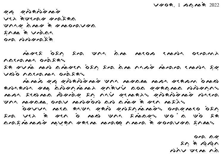 Surat Bahasa Makassar