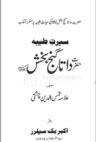 Hazrat Data Gunj Bukhsh Ki Halt-e-Zindagi