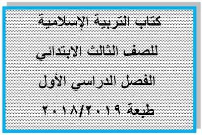 تحميل كتاب التربية الدينية الإسلامية للصف الثالث الابتدائي الترم الأول طبعة 2019/2018