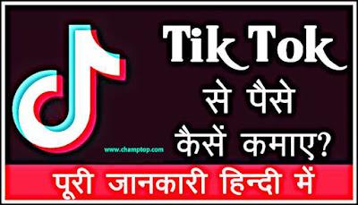 tik tok se paise kaise kamaye, tik tok paise, how to earn money from tiktok in hindi
