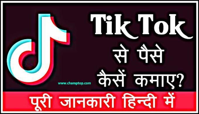 Tik Tok App Se Paise Kaise Kamaye  In Hindi || FULL DETAIL