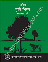 BMEB Dakhil Class Nine-Ten Krrishi Shikkha