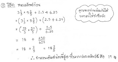 เฉลยคณิตศาสตร์ โอเน็ต ม.3 ปี 2559 ข้อ 2